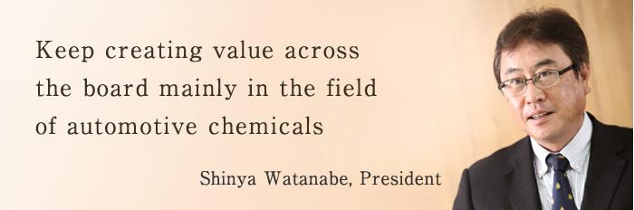 カーケミカル分野を中心にあらゆる価値を創造し続ける