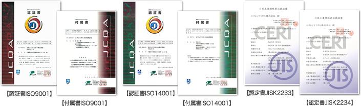 JISK2233、JISK2234、ISO9001、及びISO14001
